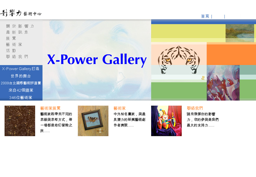 x-power-gallery-beverly-hills-taipei-siteshot-index-chinese-buttoms
