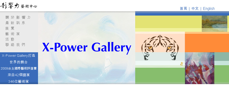 x-power-gallery-beverly-hills-taipei-siteshot-index-chinese-head